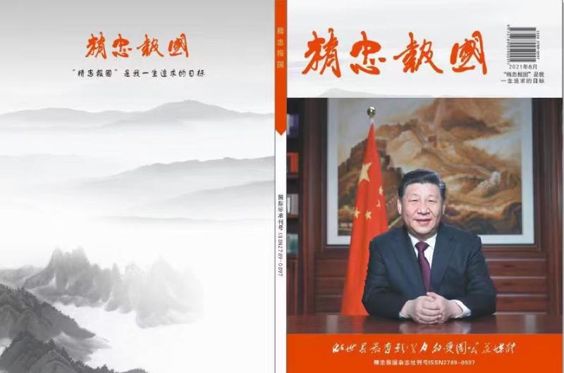 郝江华:爱的中国芦笋图3